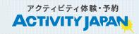 【沖縄・嘉陽】キャンプスタイル!SUP・シュノーケリングでワイルド体験!を予約するなら | アクティビティジャパン